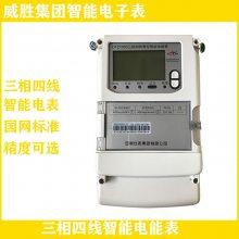 威胜DTZY341/DTSD341三相四线电子式多功能表 0.2S三相三线智能表