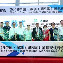 中国·深圳(第6届)国际现代绿色农业博览会