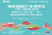 2021海南国际饮品博览会