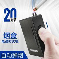 厂家直销新款JJ905电弧带金属香烟盒电子点烟器 自动出烟充电打火机logo定制