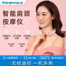 【shangheng上亨】颈椎仪智能脉冲多功能护颈仪器颈部按摩仪充电颈椎按摩器