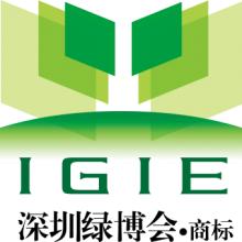 中国·深圳(第7届)国际现代绿色农业博览会