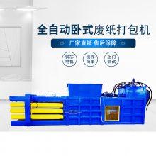 废品站回收废纸卧式 液压打包机自动上料 压包机易拉罐压扁机