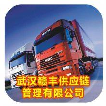武汉赣丰供应链管理有限公司