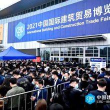 2022年中国国际建筑贸易博览会(中国建博会-上海)