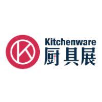 2019第二届深圳国际厨具展览会