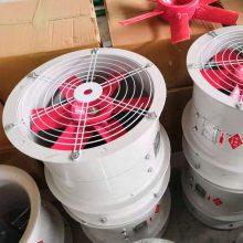 廠家工業BFT35-11防腐玻璃鋼防爆軸流風機