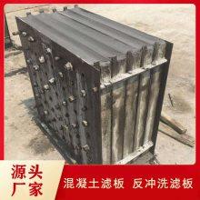 超赢环保 混凝土滤板 BAF滤池整体浇筑滤板