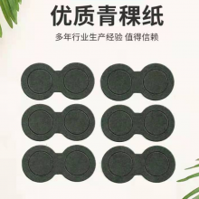 廠家直銷余姚瑞安諸暨絕緣阻燃青稞紙 電池絕緣墊片