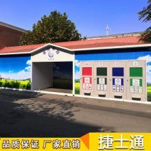 辽宁铁岭金属雕花板成品垃圾房厂家定制垃圾分类房 垃圾房