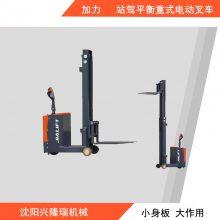 沈阳步行式站驾平衡重式电动叉车厂家-沈阳兴隆瑞