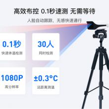 AI红外热成像测温摄像机-多人体温快速筛查系统