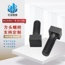 四方螺栓 高强度方头螺栓 球墨机衬板螺丝 工矿用四方型斗形丝
