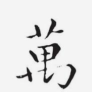 闽侯县上街萬森木业经营部