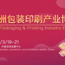 2020***包装印刷产业博览会