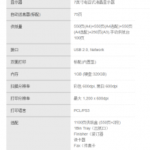 新都N701/702 A3黑白复合机打印机万博app最新版本万博体育平台备用网址万博体育manbetx app下载