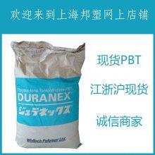 PBT日本宝理330LC增强级PBT-330LC