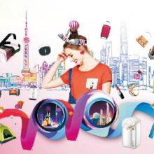 第20届上海国际礼品及家居用品展览会