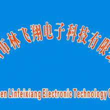 深圳市林飞翔电子科技有限公司