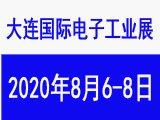 第21届大连国际电子工业展览会
