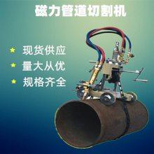 浙江杭州吸附式管道切割机 火焰切管机 磁力管道切割机 无缝钢管切割机现供