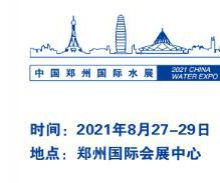 2021郑州***水展