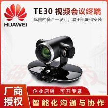 成都华为视频会议终端代理商_华为TE30-720P项目行货12倍变焦 会议系统授权经销商