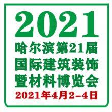 2021第21届中国哈尔滨***建筑节能保温墙体材料展览会