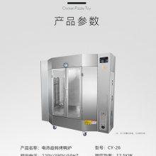 创宇烤鸭炉CY-26商用电热全自动旋转式烤鱼五花肉吊炉烤鸡炉烤禽箱机器