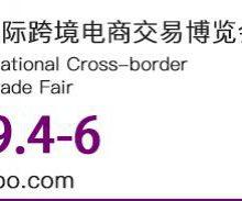 2020第四届跨境电商交易博览会ICBE