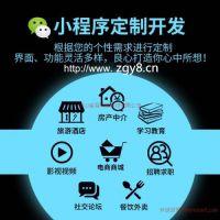 新版本微信小程序 微信小程序商城开发