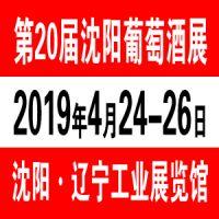 2019沈阳葡萄酒展-2019第二十届中国沈阳国际葡萄酒及烈酒展览会