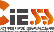2021中国(深圳)国际电商选品采购交易会