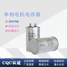 【工厂批发】赛福CBB65 450V 35UF压缩机启动电容器 电机防爆电容器