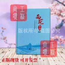 正版 FZJZ雨花年鉴2019(湖南) 方志出版社