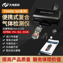 便携式氧气检测报警仪 TD400-SH-O2 气体浓度测定仪