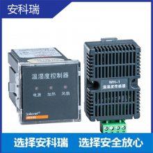 WHD48-11/C 温湿度控制器 嵌入式安装 智能型 低压柜安装 通讯口RS485