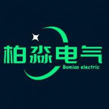 温州柏淼电气有限公司