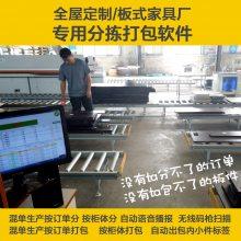 家具厂分拣机打包软件混单生产语音播报无线扫码erp生产管理系统