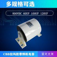定制生产 赛福 800VDC 100uf逆变焊机 高频直逢焊机电容器