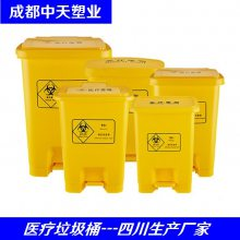 贵州医疗垃圾桶 贵阳医疗垃圾桶 贵州贵阳医疗垃圾桶厂家