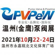 2021***6届温州(金鹰)泵阀展览会
