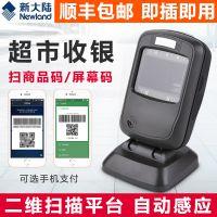 新大陆NLS-FR40二维码平台超市收银条码扫描枪微信支付手机扫描器