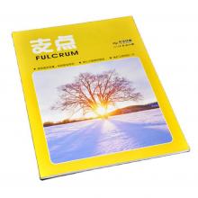 产品画册设计印刷,公司期刊内刊设计印刷,书刊杂志排版印刷