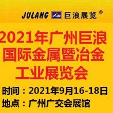2021***十二届广州巨浪国际金属暨冶金工业展览会