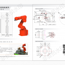 工业焊接机器人1850型焊机机器人 搬运机器人 码垛机器人