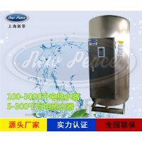 厂家销售不锈钢热水器N=1500 L V=40kw 热水炉