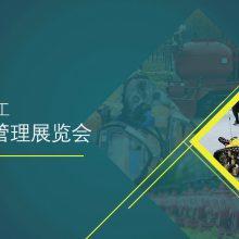 第十三届上海国际石油化工安全防护及消防应急管理展览会