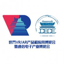 2019世界VR/AR产品和应用展览会暨中国***通信电子产业博览会