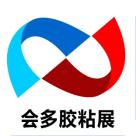 2019***3届东莞胶带与薄膜展览会
